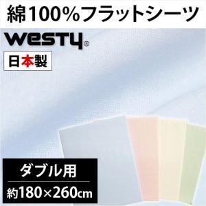 フラットシーツ ダブル用(180×260cm) 日本製 綿100% 敷布団シーツ westyの写真