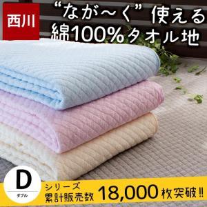 敷きパッド 敷パッド 京都西川 ダブル 綿100%パイル タオル地 敷パッド 洗えるパットシーツ