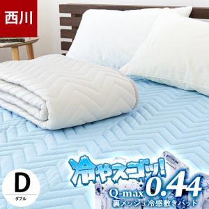 冷感敷きパッド ダブル 東京西川 夏用 ひんやり 抗菌 防臭 洗える接触冷感ツヌーガ敷パッド|futon