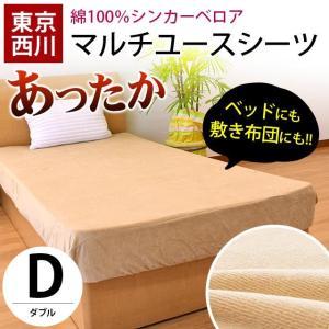 あったかいのに優しい、天然素材のコットン100%! 東京西川製、2WAYで使える秋・冬にピッタリなマ...