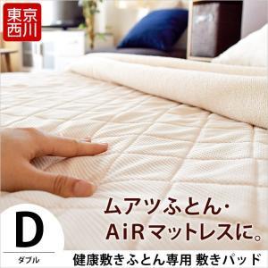 ムアツ布団やAiRマットレスなど、体圧分散敷き布団の凹凸を邪魔しない、専用の薄型敷きパッド。もちろん...