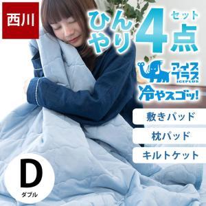 ひんやり寝具4点セット ダブル 東京西川 接触冷感アイスプラス 肌掛け布団 冷感敷きパッド 枕パッド 涼感マット|futon