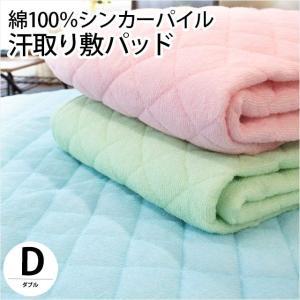 敷きパッド ダブル 綿100%パイル 吸水 速乾 タオル地 敷パッド 春夏 洗えるパットシーツの写真
