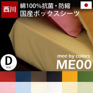 ボックスシーツ ダブル mee ME00 日本製 綿100% 無地カラー ベッドフィッティパックシー...