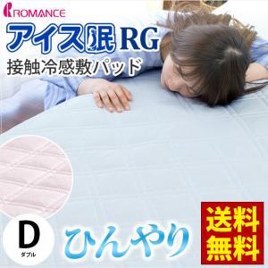 ひんやり敷きパッド ダブル アイス眠 レギュラー 接触冷感 夏用 洗える敷パッド ロマンス 涼感マット|futon