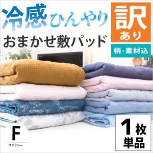 訳あり品 敷きパッド ファミリー 200×205cm 冷感タイプ 夏 洗えるパットシーツ 色柄・品質おまかせ|futon