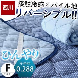 冷感敷きパッド ファミリーサイズ 東京西川 夏 ひんやり接触冷感 タオル地 リバーシブル 敷パッド 涼感マット|futon