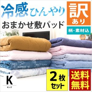 訳あり品 敷きパッド キング 2枚セット 冷感タイプ 夏用 洗えるパットシーツ 色柄・品質おまかせ|futon