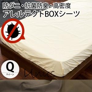 ボックスシーツ クイーン アレルテクト Unus 防ダニ高密度 アレルギー対策 抗菌 防臭 マットレスカバー BOXシーツ|futon
