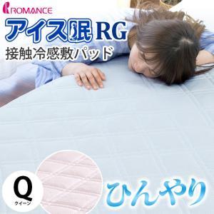 ひんやり敷きパッド クイーン アイス眠 レギュラー 接触冷感 夏用 洗える敷パッド ロマンス 涼感マット|futon