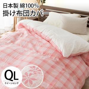 掛け布団カバー クイーン 日本製 綿100%掛布団カバー...