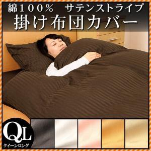 掛け布団カバー クイーン 綿100%サテンストライプ 掛布団カバーの写真