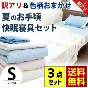 ひんやり寝具3点セット シングル タオルケット 冷感敷きパッド 冷感枕パッド 訳あり 色柄おまかせ|futon