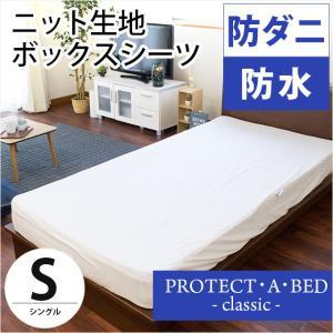 ボックスシーツ シングル 防水 防ダニ マットレスカバー Protect A Bed プロテクト・ア...