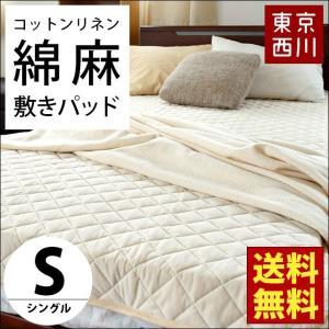 敷きパッド シングル 東京西川 麻混ニット リネン 汗取り敷パッド 洗えるパットシーツ futon