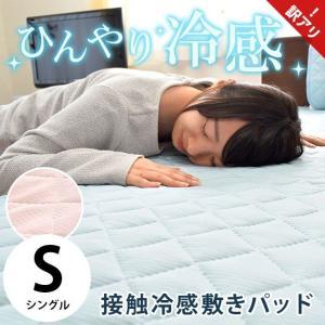 訳あり品 冷感敷きパッド シングル ひんやり接触冷感 敷パッド 涼感マット|futon