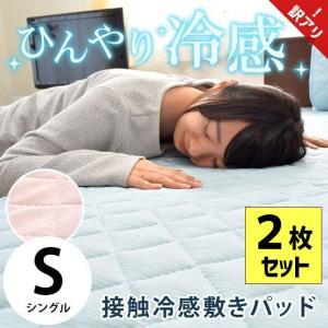 訳あり品 冷感敷きパッド シングル 2枚セット ひんやり接触冷感 敷パッド 涼感マット