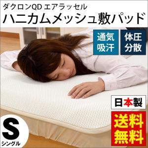 敷きパッド シングル 日本製 インビスタ ダクロンQD ハニカムメッシュ 吸水 速乾 敷パッド パットシーツ|futon