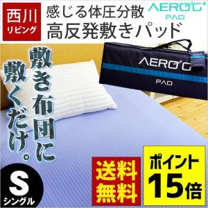 高反発 敷きパッド シングル 西川リビング AERO G+ PAD オーバーレイ敷き布団 敷パッド|futon