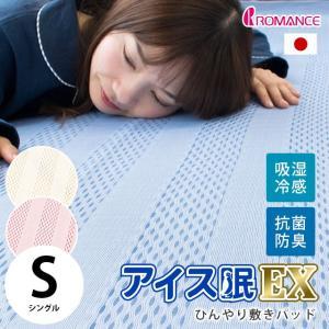 接触冷感 ひんやり敷きパッド アイス眠EX シングル 日本製 夏 洗える敷パッド パットシーツ ロマンス小杉|futon