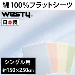 フラットシーツ シングル用(150×250cm) 日本製 綿100% 敷布団シーツ westyの写真