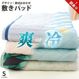 訳あり品 敷きパッド シングル 春夏タイプ/冷感タイプ 夏 洗えるパットシーツ 涼感マット 色柄・品質おまかせ|futon