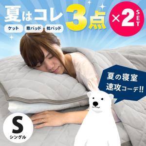 ひんやり寝具3点セット×2組セット シングル 接触冷感 肌掛け布団 冷感敷きパッド 枕パッド 涼感マット|futon