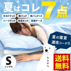 ひんやり寝具7点セット シングル 接触冷感 肌掛け布団 冷感敷きパッド 枕パッド ハーフケット 洗濯ネット 収納ケース|futon