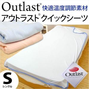 アウトラスト クイックシーツ シングル ニット生地 洗えるパッドシーツ ワンタッチシーツ futon