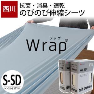 ボックスシーツ シングル・セミダブル対応 東京西川 wrap WR4510 クイックシーツ 敷き布団...