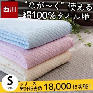 敷きパッド 敷パッド 京都西川 シングル 綿100%パイル タオル地 敷パッド 洗えるパットシーツ