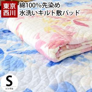 寝具の老舗メーカー「東京西川」製、表面・裏面・中わたまですべて綿100%でできた、春・夏にピッタリの...