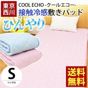 冷感敷きパッド シングル 東京西川 洗える ひんやり接触冷感アイスプラス 夏用 抗菌防臭クールエコー敷パッド|futon