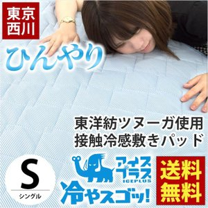 冷感敷きパッド シングル 東京西川 夏用 ひんやり 抗菌 防臭 洗える接触冷感ツヌーガ敷パッド|futon