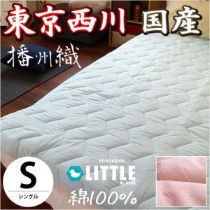 西川 敷パッド シングル 日本製 綿100% 播州織り 敷きパッド|futon