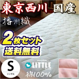 西川 敷パッド 2枚セット シングル 日本製 綿100% 播州織り 敷きパッド|futon