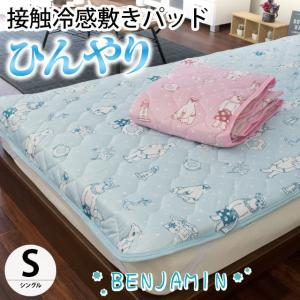 接触冷感 敷きパッド シングル 夏用 ひんやり敷パッド ベンジャミン 洗える涼感マット|futon