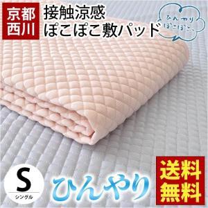 冷感敷きパッド シングル 京都西川 接触冷感 ぽこぽこ 敷パッド 洗えるパットシーツ ひんやりマット