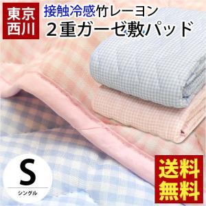敷パッド シングル 敷きパッド 東京西川 竹レーヨン2重ガーゼ 洗えるパットシーツ