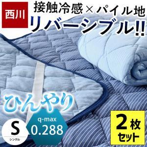 冷感敷きパッド シングル 2枚セット 東京西川 夏 ひんやり接触冷感 タオル地 リバーシブル 敷パッド