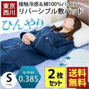 冷感敷きパッド シングル 2枚セット 東京西川 夏 ひんやり接触冷感 タオル地 リバーシブル 抗菌 防臭 速乾 敷パッド|futon