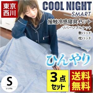ひんやり寝具3点セット シングル 東京西川 接触冷感ツヌーガ 冷感ケット 冷感敷きパッド 枕パッド|futon