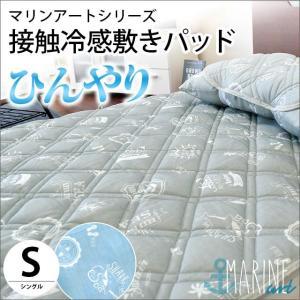 冷感敷きパッド シングル ひんやり接触冷感ニット 敷パッド 洗えるパットシーツ|futon