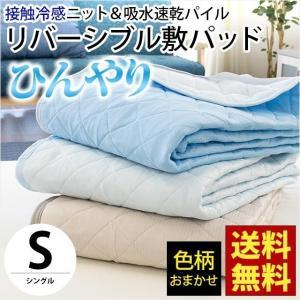 冷感敷きパッド シングル ひんやり接触冷感ニット&吸水速乾パイル リバーシブル敷パッド 色おまかせ|futon