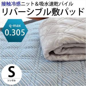 冷感敷きパッド シングル ひんやり接触冷感ニット&吸水速乾パイル リバーシブル敷パッド futon