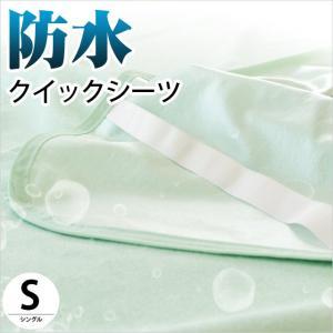 防水シーツ シングル 綿100%パイル 敷きパッド クイックシーツ おねしょ対策|futon
