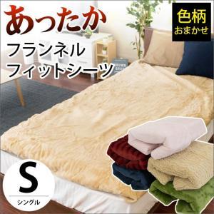 暖かフィットシーツ シングル マイクロファイバー フランネル あったか冬用 敷き布団シーツ 色柄・品質おまかせの写真