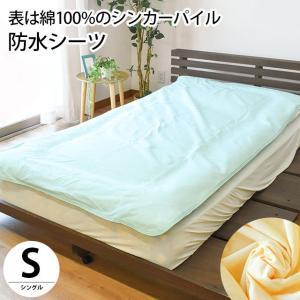 防水シーツ シングル 綿100%パイル 敷きパッド 撥水 介護・子供 おねしょ対策|futon
