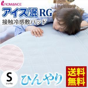 接触冷感 敷きパッド シングル アイス眠 レギュラー 冷感 涼感 夏用 洗える ひんやり敷パッド ロマンス|futon
