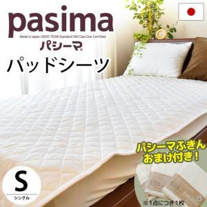 パシーマ サニセーフ シングル ワイドロング 110×210cm 日本製 洗えるパットシーツ 敷パッド シーツ|futon